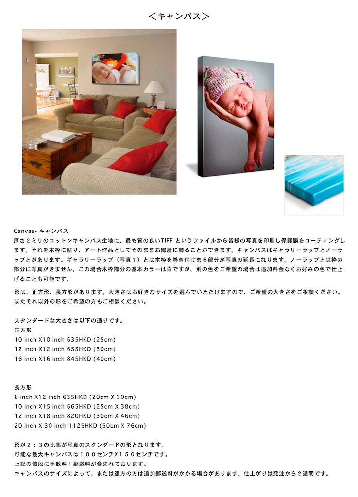 products_Canvas