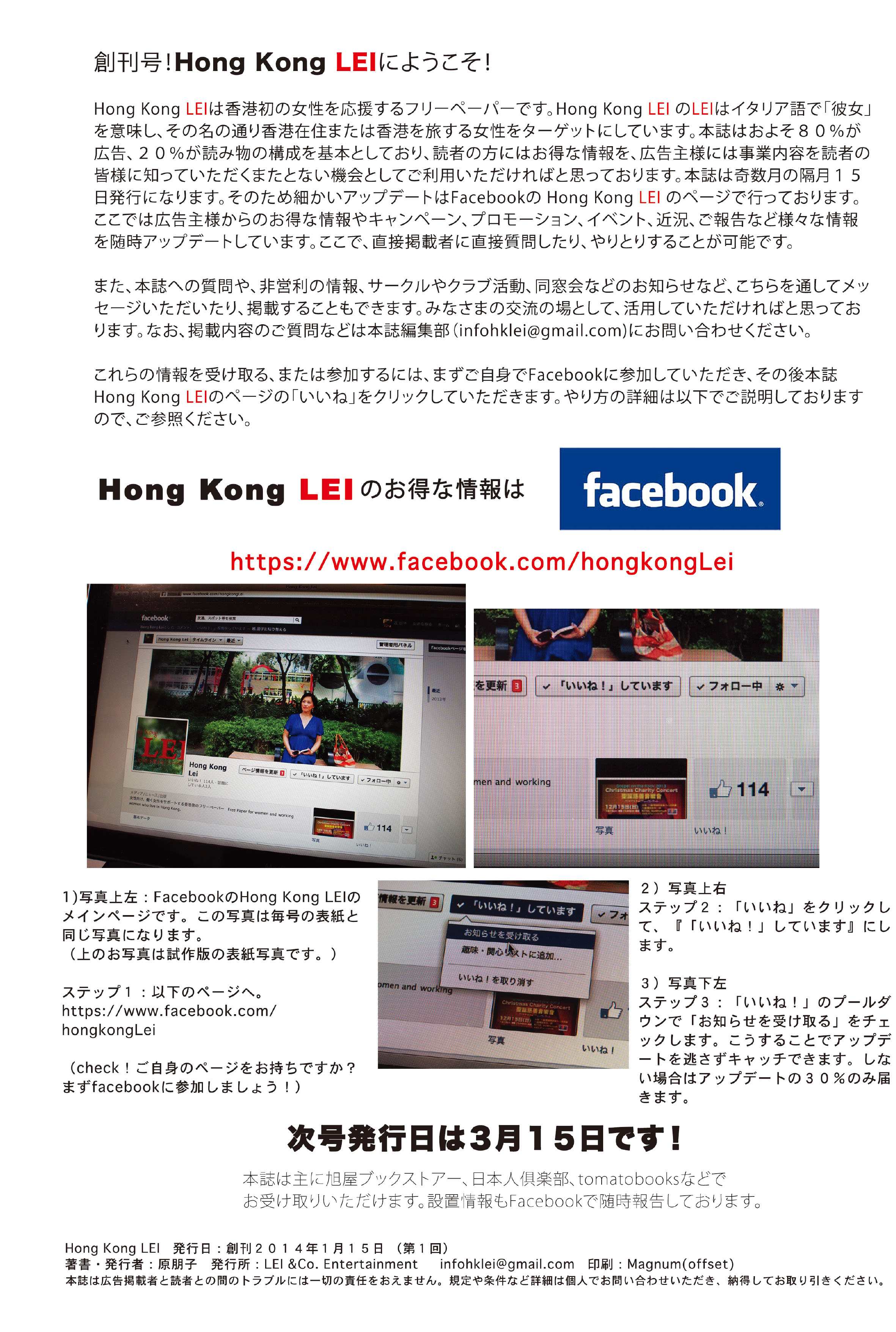 Hong Kong LEI vol.1 digital.pdf-2